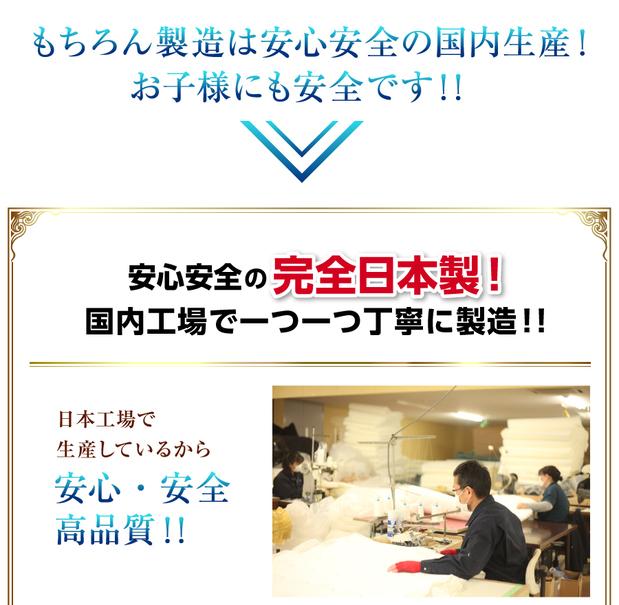 13層やすらぎマットレスは日本製.jpg