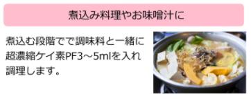 ケイ素の使用方法煮込み料理.png