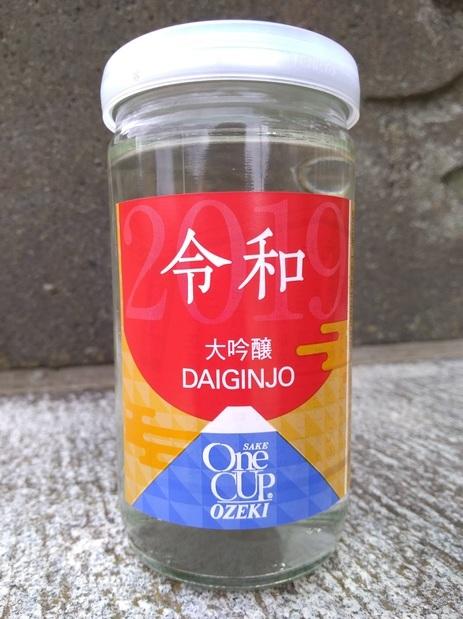 ワンカップ大吟醸 新元号ラベル.jpg