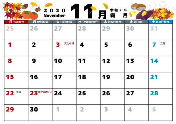 2020年11月カレンダー.jpg