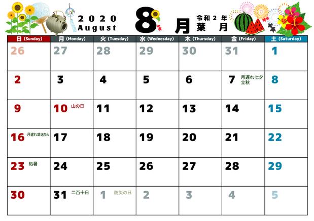 2020年8月カレンダー.jpg
