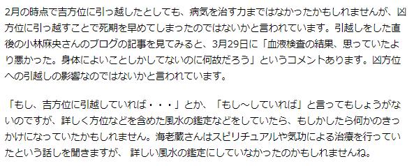 パクり記事6.PNG