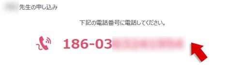ピュアリ鑑定用電話番号.png