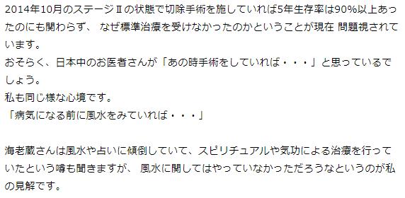 元の記事12.PNG