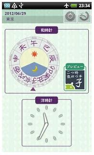 和時計 反時計回り.png