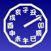 和時計・天保暦.jpg