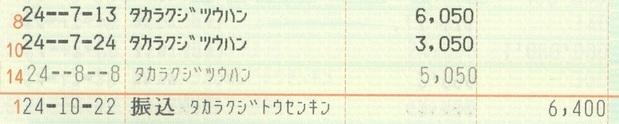 宝くじネット購入履歴1.jpg