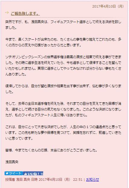 浅田真央 引退.PNG
