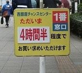 西銀座チャンスセンター.jpg