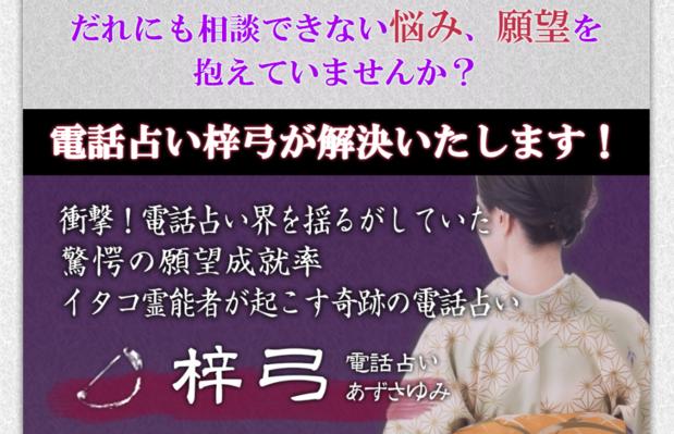 電話占い梓弓.PNG